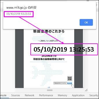 Google Chromeを使ってデータ更新日を調べてみる