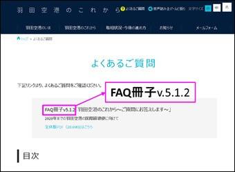 FAQ冊子がv.5.1.2にバージョンアップ