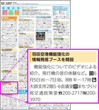 「かわさき市政だより」最新号(5月21日号)