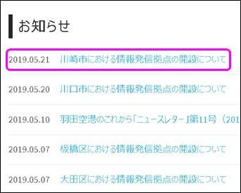 川崎市における情報発信拠点の開設について