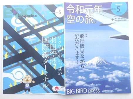 BIG BIRD PRESS(ビッグバードプレス)