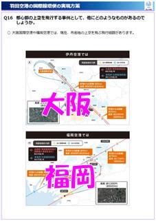 大阪国際空港と福岡空港の例