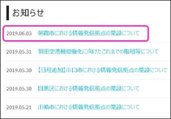 朝霞市における情報発信拠点の開設について