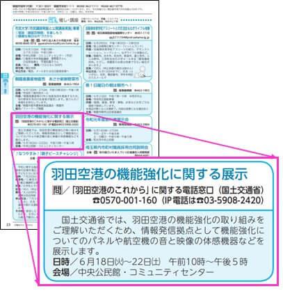 羽田空港の機能強化に関する展示