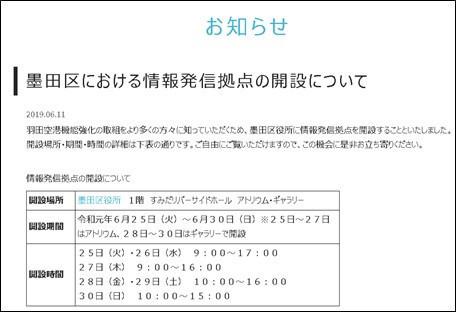 墨田区における情報発信拠点の開設について