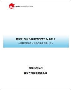 観光ビジョン実現プログラム2019