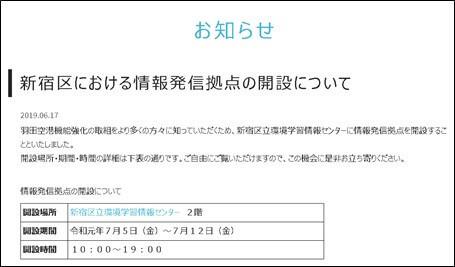 新宿区における情報発信拠点の開設について