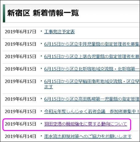 新宿区HPには6月15日付で「新着情報」