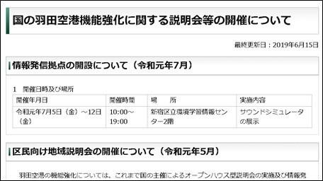 情報発信拠点の開設について(令和元年7月)