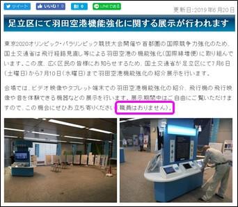 足立区にて羽田空港機能強化に関する展示が行われます