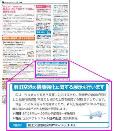 『ねりま区報』最新号(6月21日号)