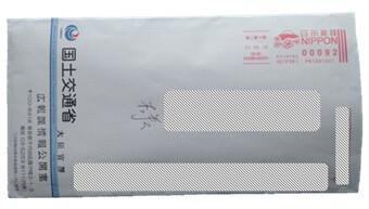 国交省からの通知郵便