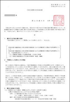 国交省大臣官房からの通知文書(行政文書開示請求)