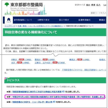 「羽田空港の更なる機能強化について」のページ