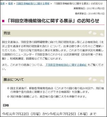 「羽田空港機能強化に関する展示」のお知らせ