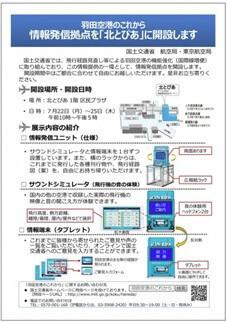 羽田空港機能強化に関する展示