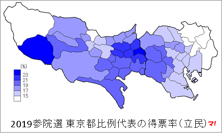2019参院選 東京都比例代表の得票率(立民)