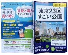 SUUMO「すごい公園6選」