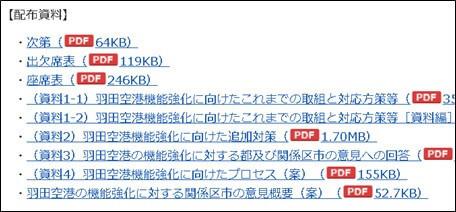 「羽田空港の機能強化に関する都及び関係区市連絡会(第1回)」の配布資料