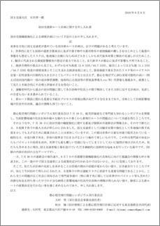 羽田空港新ルート計画に関する申し入れ書