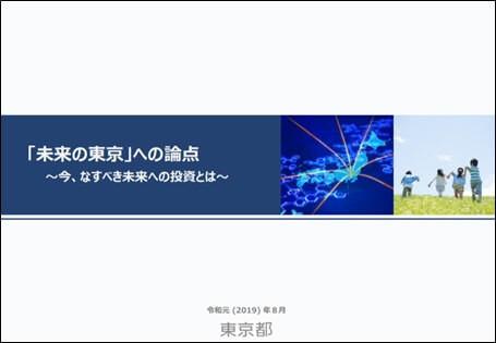 『未来の東京』への論点
