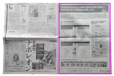 朝日新聞「飛行検査」の全面広告