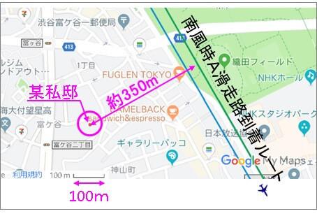 住所と着陸ルートとの距離を推定する