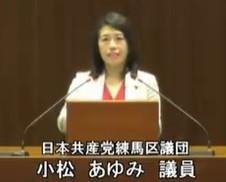 小松あゆみ議員(共産党)