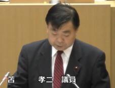 苫孝二議員(日本共産党)