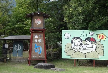 千頭温泉(大井川鐵道のSL終点)
