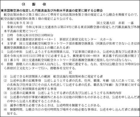 航空法に基づく東京国際空港の円錐表面及び外側水平表面の変更に関する公聴会の公示
