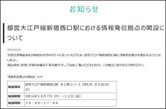 都営大江戸線新宿西口駅における情報発信拠点の開設について