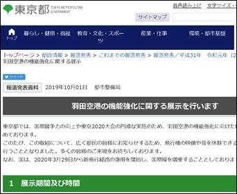 羽田空港の機能強化に関する展示を行います