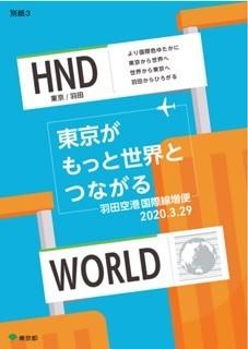 ポスター(羽田空港国際線増便)