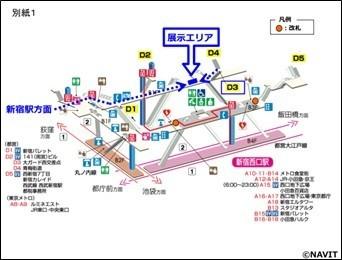 都営大江戸線新宿西口駅地下1階コンコースの改札外・D3出口付近