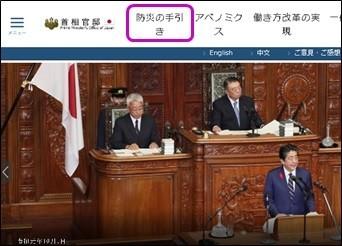 首相官邸サイトの上部に「防災の手引き」が表示