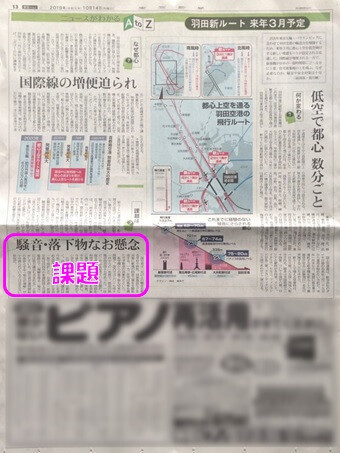 東京新聞_羽田新ルート記事