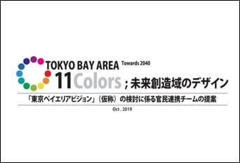 東京ベイエリアビジョン」(仮称)