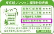 東京都マンション環境性能表示のラベル