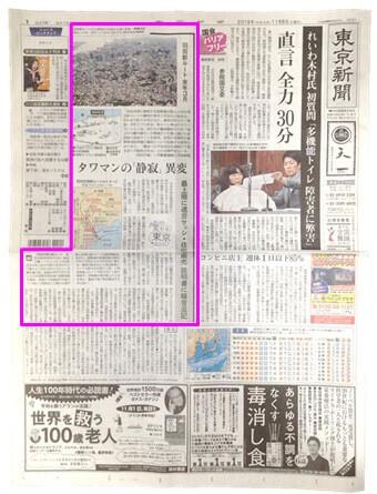 東京新聞1面