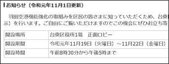 羽田空港の機能強化|台東区