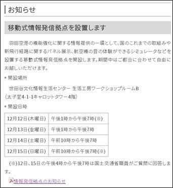 羽田空港の機能強化|世田谷区