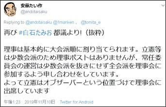 安藤たい作氏ツイート
