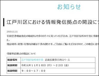 江戸川区における情報発信拠点の設置について
