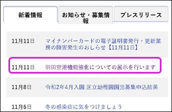 江戸川区HPのトップページの「新着情報」
