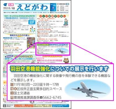 『 広報えどがわ』最新号(10月11日号)