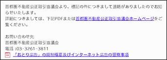 公益社団法人全日本不動産協会(おとり広告の禁止に関する注意喚起等について通知)