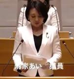 清家あい議員(みなと政策会議)