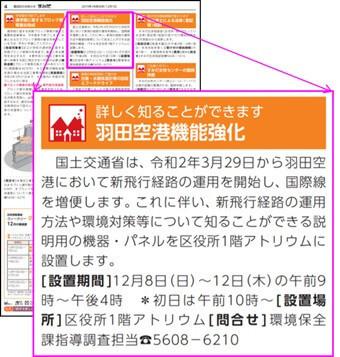 『すみだ区報』最新号(12月1日号)