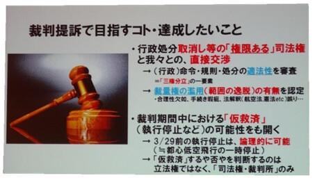 行政訴訟(渋谷の空を守る会共同代表 須永智男/黒田英彰)